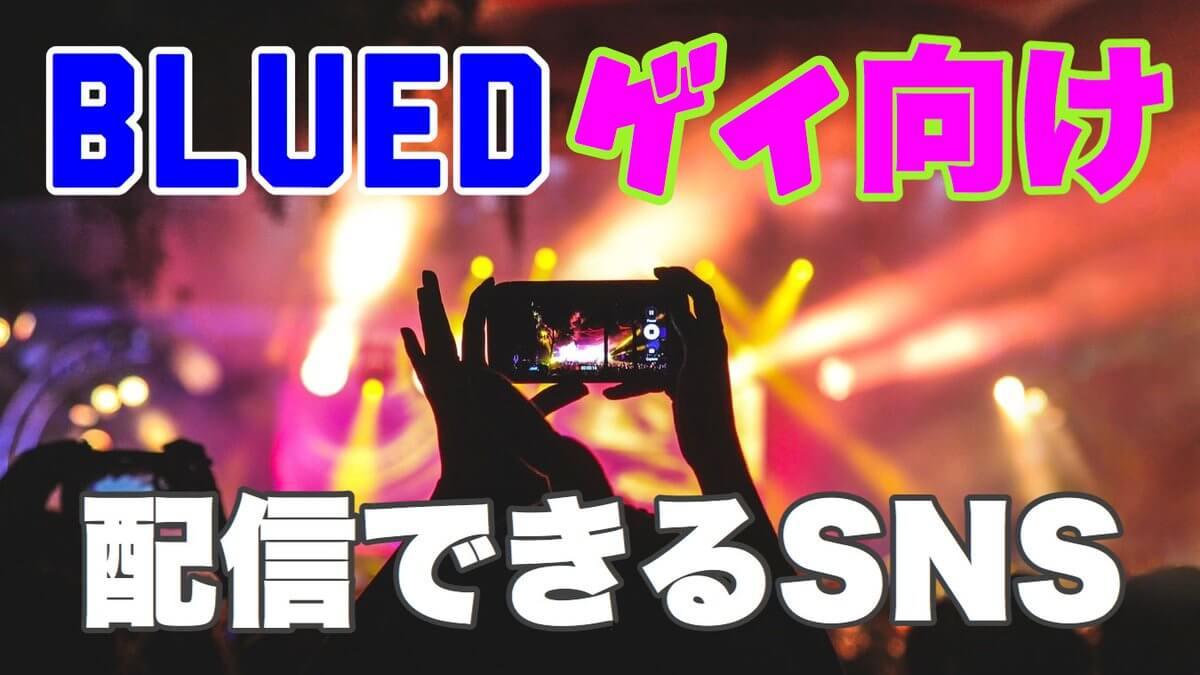 Blued ゲイアプリ